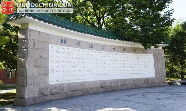 Đại học Ngôn ngữ và Văn hóa Bắc Kinh – Trung Quốc