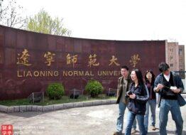 Đại học Sư phạm Liêu Ninh – Đại Liên – Trung Quốc