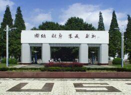 Đại học Khoa học Công nghệNam Kinh – Trung Quốc