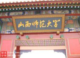 Đại học Sư phạm Sơn Tây – Lâm Nghi – Trung Quốc