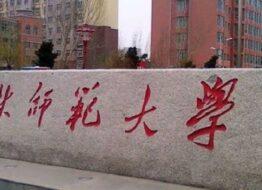 Đại Học Sư Phạm Cát Lâm – Trung Quốc