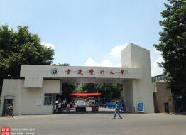Đại học Y Khoa Trùng Khánh – Trung Quốc