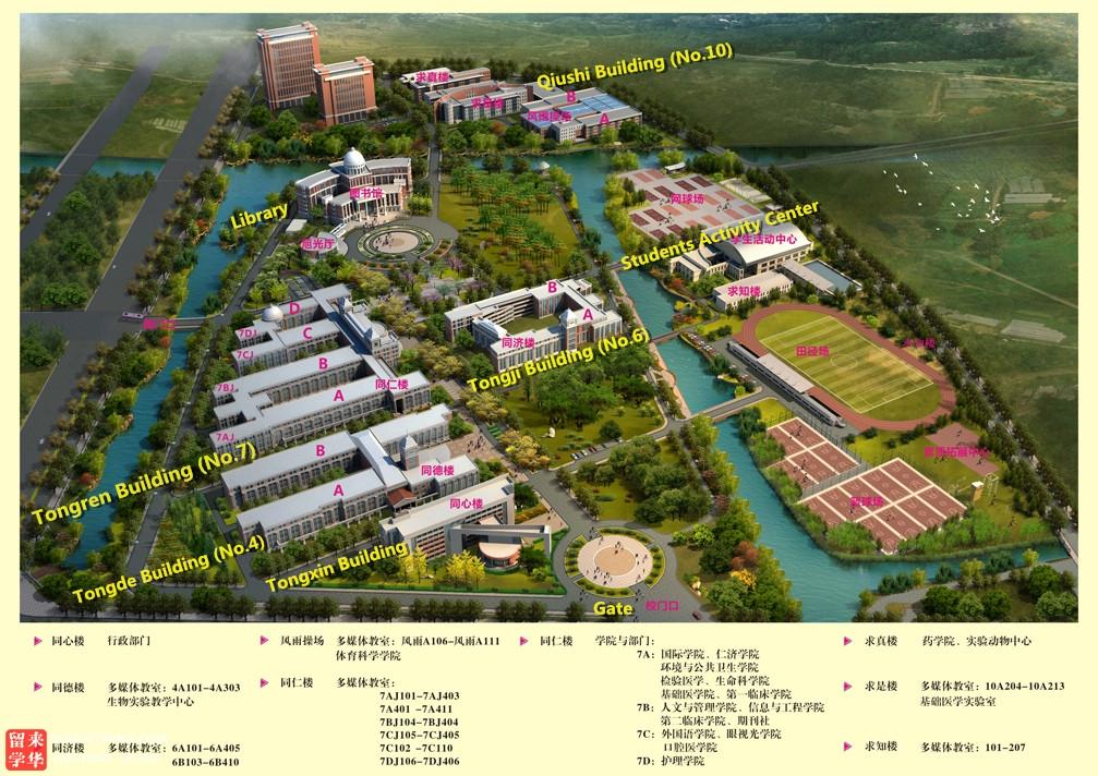 Đại học Y Ôn Châu - Chiết Giang - Trung Quốc