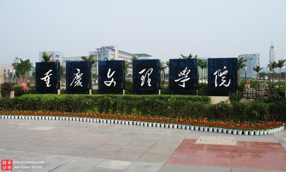 Học viện Khoa học Nghệ thuật Trùng Khánh - Trung Quốc