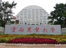 Đại học nông nghiệp Vân Nam – Côn Minh – Trung Quốc