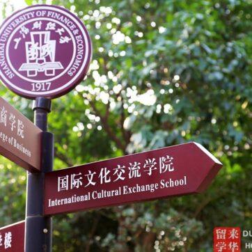 Đại học tài chính và Kinh tế Thượng Hải - Trung Quốc