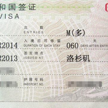 Du lịch Trung Quốc không cần hộ chiếu