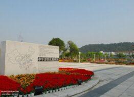 Đại học Nông Lâm Phúc Kiến – Phúc Châu – Trung Quốc