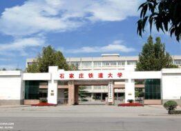 Đại học đường sắt Thạch Gia Trang – Hà Bắc – Trung Quốc