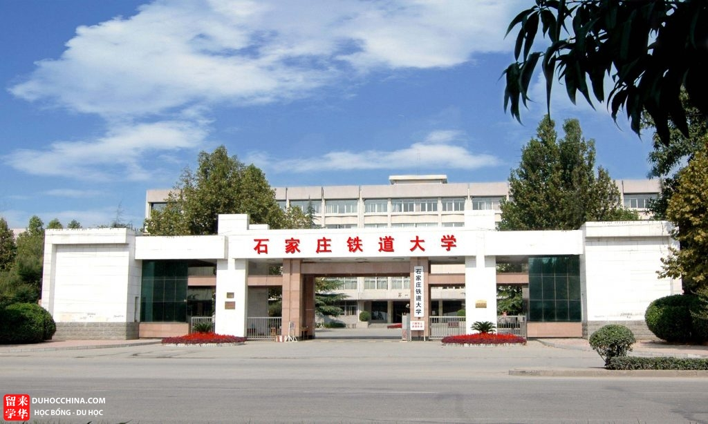 Đại học đường sắt Thạch Gia Trang - Hà Bắc – Trung Quốc