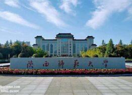 Đại học Sư phạm Thiểm Tây – Tây An – Trung Quốc