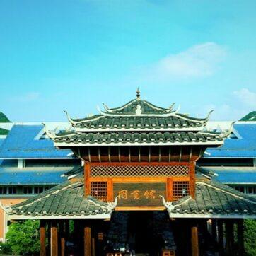 Đại học Dân tộc Quý Châu - Quý Dương - Trung Quốc