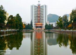 Học viện Công nghệ Quý Châu – Quý Dương – Trung Quốc