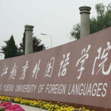 Học viện Ngoại ngữ Chiết Giang - Hàng Châu - Trung Quốc