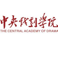 Học viện Hý kịch Trung ương Trung Quốc - The Central Academy of Drama - Zhong Xi - 中央戏剧学院