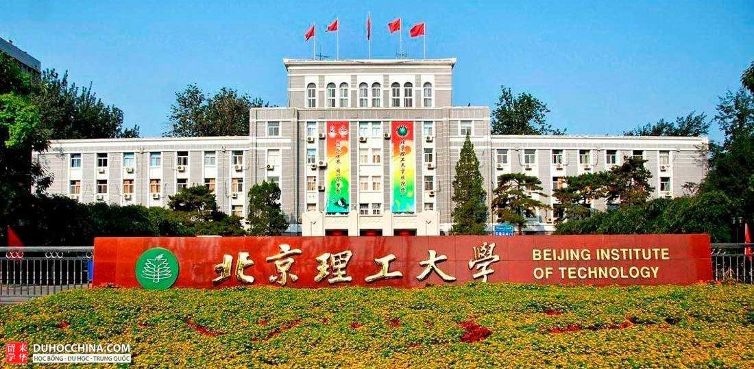 Học viện Công nghệ Bắc Kinh - Trung Quốc