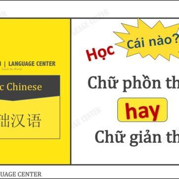 Phồn thể - Giản thể nên học chữ nào? | Vì sao chữ Hán là chữ tượng hình? | Học tiếng Trung Sweden