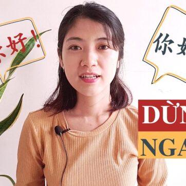 DỪNG NÓI NGAY 你好,你好吗? | Người Trung quốc thực tế chào hỏi thế nào? - Tiếng Trung giao tiếp