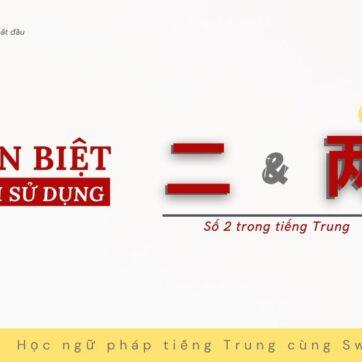 PHÂN BIỆT CÁCH SỬ DỤNG SỐ 2 二 VÀ 两 [er liang] | Tự học ngữ pháp tiếng Trung
