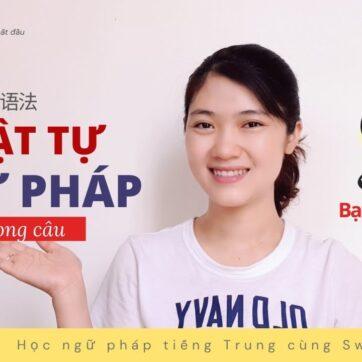TRẬT TỰ TỪ - NGỮ PHÁP CÂU trong tiếng Trung | Tự học ngữ pháp tiếng Trung