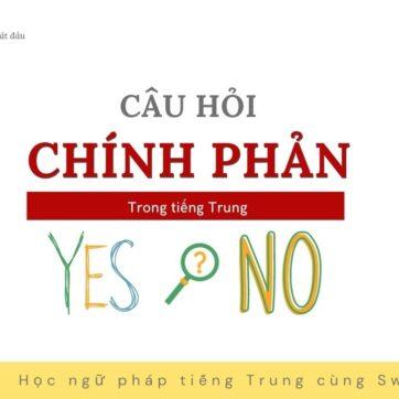 CÂU HỎI CHÍNH PHẢN trong tiếng Trung | Tự học ngữ pháp HSK Hán ngữ