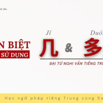 PHÂN BIỆT CÁCH DÙNG 几(Jǐ) và 多少(Duōshǎo) | Đại từ nghi vấn trong tiếng Trung| Ngữ pháp HSK Hán ngữ 1