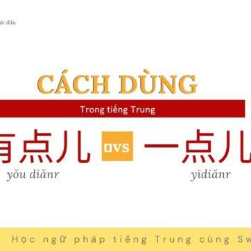 CÁCH DÙNG 有点儿(yǒudiǎnr) và 一点儿(yīdiǎnr) trong tiếng Trung | Tự học ngữ pháp HSK Hán ngữ