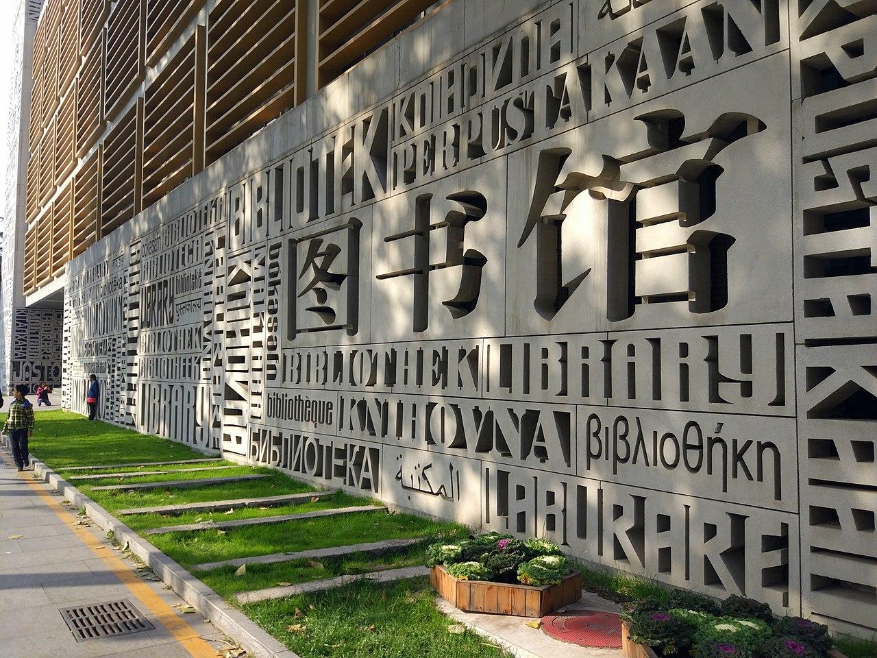 Đại học Ngoại ngữ Bắc Kinh - Trung Quốc