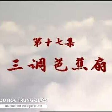 Tây Du Ký 1986.Tập 17: Ba lần lấy quạt Ba Tiêu.