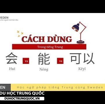 PHÂN BIỆT CÁCH DÙNG CỦA 会 - 能 - 可以 trong tiếng Trung | Biết, có thể, được phép|Tự học Hán ngữ