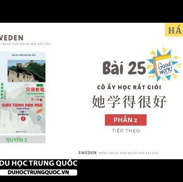 HÁN 2 | BÀI 25 - PHẦN 2 | CÔ ẤY HỌC RẤT GIỎI | Tự học tiếng Trung Hán ngữ quyển 2