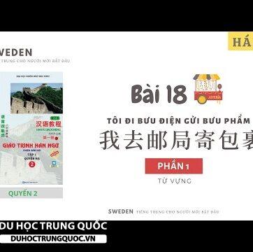 HÁN 2 | BÀI 18 - PHẦN 1 | TÔI ĐI BƯU ĐIỆN GỬI BƯU PHẨM | Tự học tiếng Trung Hán ngữ quyển 2