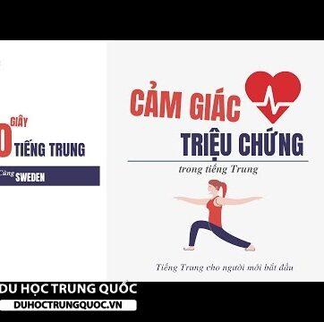 TỪ VỰNG TRIỆU CHỨNG ĐAU - NHỨC - SƯNG - MỎI trong tiếng Trung |Tự học tiếng Hán dễ nhớ - hiệu quả