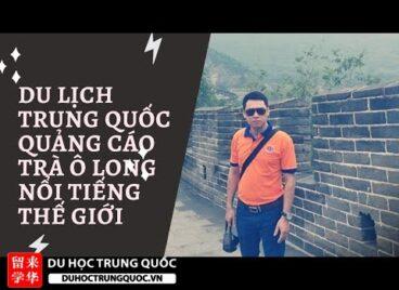 Du lịch Trung Quốc: Quảng cáo Trà Ô Long – Nghe xong là móc ví